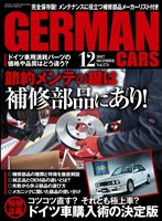GERMAN CARS 2017年12月号