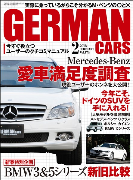 GERMAN CARS 2018年2月号