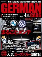 GERMAN CARS 2018年4月号