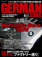 GERMAN CARS 2018年6月号
