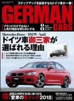 GERMAN CARS 2018年8月号