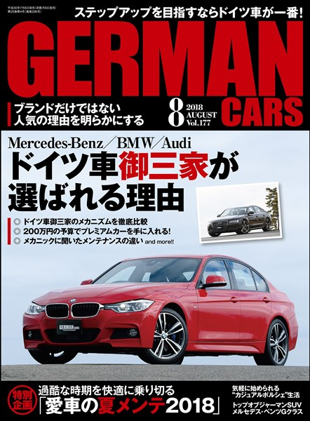 GERMAN CARS 2018年8月号