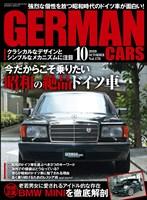 GERMAN CARS 2018年10月号