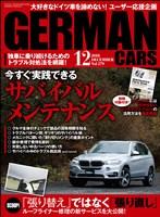 GERMAN CARS 2018年12月号