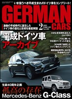 GERMAN CARS 2019年2月号