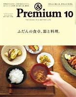 &Premium 2017年 10月号