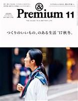 &Premium 2017年 11月号