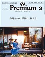&Premium 2018年 3月号