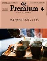 &Premium 2018年 4月号