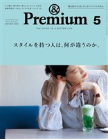 &Premium 2018年 5月号