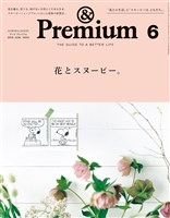 &Premium 2018年 6月号