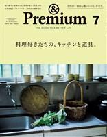 &Premium 2018年 7月号