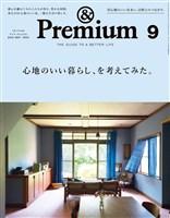 &Premium 2018年 9月号