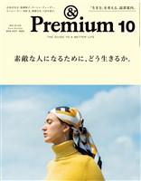&Premium 2018年 10月号