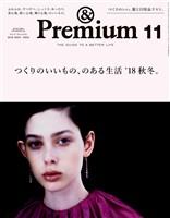&Premium 2018年 11月号