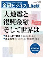 金融ビジネスLite版 大震災と復興金融、そして世界は 2011/08/15 発売号