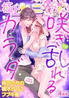 極上ハニラブ 2018年4月号【咲き乱れるカ・ラ・ダ】