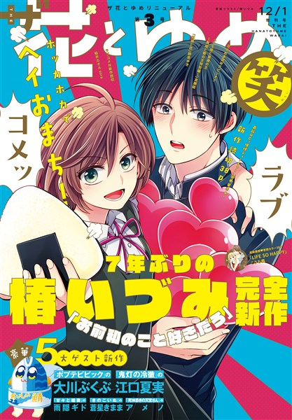 【電子版】ザ花とゆめ 笑(2018年12/1号)
