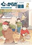 心とからだの健康 Vol.20 No.216