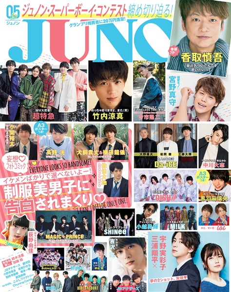 JUNON 2018年5月号