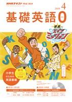 NHKテレビ・ラジオ 基礎英語0  2018年4月号