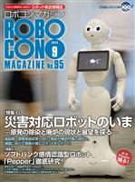 ROBOCON Magazine 2014年9月号