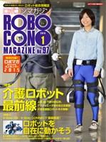ROBOCON Magazine 2015年1月号