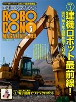 ROBOCON Magazine 2015年5月号