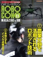 ROBOCON Magazine 2016年11月号