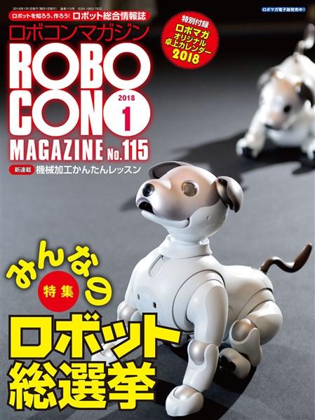 ROBOCON Magazine 2018年1月号