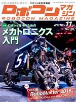 ROBOCON Magazine 2018年11月号