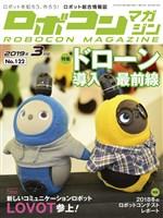 ROBOCON Magazine 2019年3月号