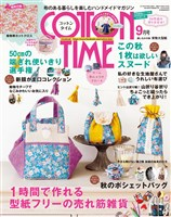 COTTON TIME 2017年9月号