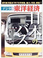 デジタル東洋経済 002 日本のバス