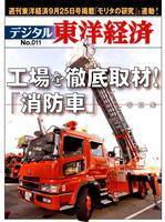 デジタル東洋経済 011『工場を徹底取材!「消防車」』写真集