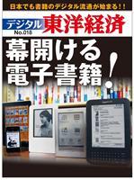 デジタル東洋経済 018 『幕明ける電子書籍!』