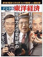 デジタル東洋経済 017 『経済界の最強カメラ愛好家のコレクションを公開』