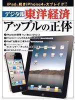 デジタル東洋経済 001 アップルの正体