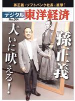 デジタル東洋経済 004  『孫正義 大いに吠える!』