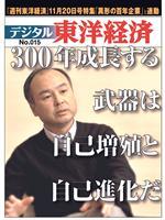 デジタル東洋経済 015 『300年成長する武器は自己増殖と自己進化だ』