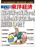 デジタル東洋経済 019 『最先端で成長する! 異形の百年企業から厳選9社! 』