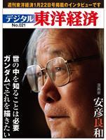 デジタル東洋経済 021 世の中を知ることは重要。ガンダムでそれを描きたい。安彦良和氏インタビュー