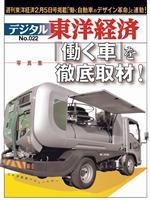 デジタル東洋経済 022 働く自動車のデザイン革命
