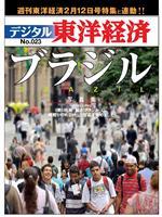 デジタル東洋経済 023 ブラジル写真集