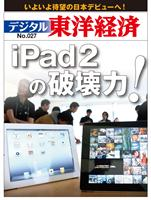 デジタル東洋経済 027 iPad2の破壊力!