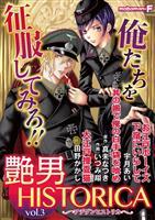 艶男HISTORICA vol.3