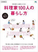 暮らし上手 料理家100人の暮らし方