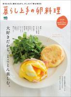 暮らし上手 暮らし上手の卵料理