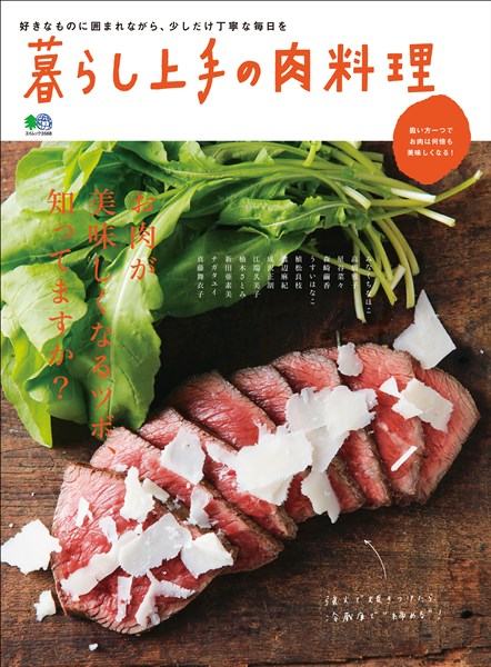 暮らし上手 暮らし上手の肉料理