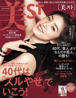 美ST (ビスト) 2017年 3月号